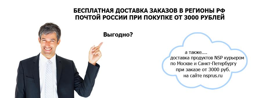 Бесплатная доставка врегионы РФ Почтой России