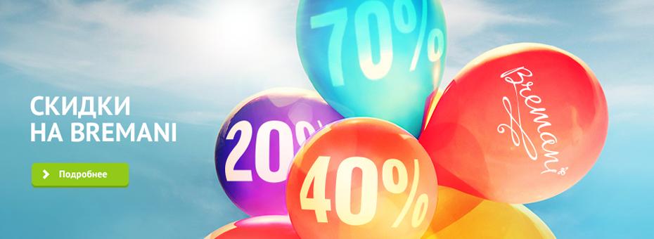 Bremani— 70 процентов