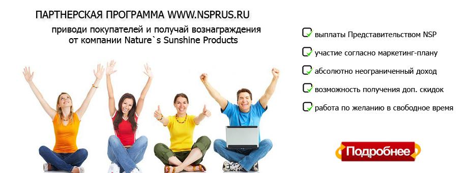 Партнерская программа NSP