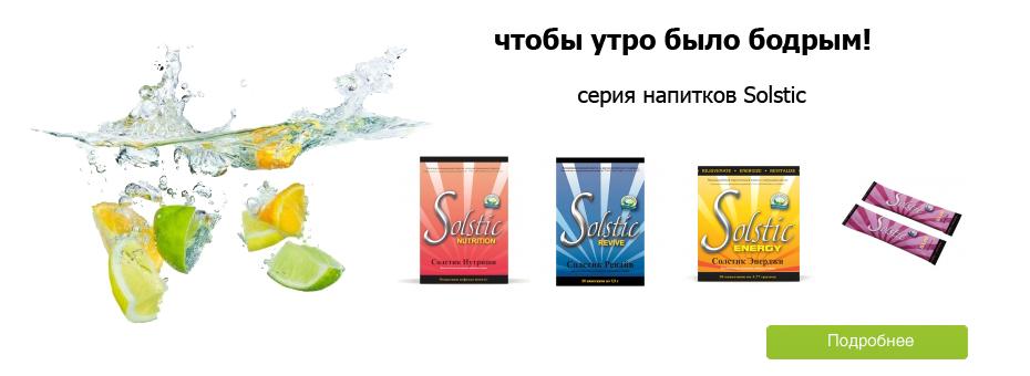 Серия напитков Solstic NSP